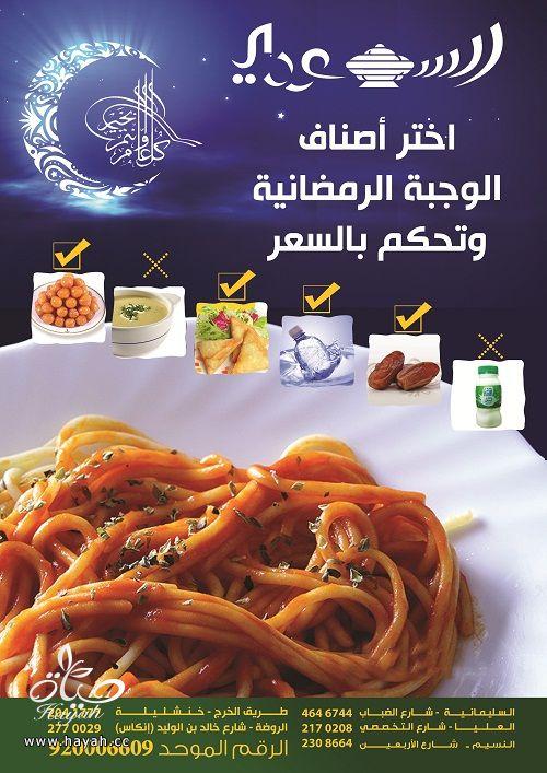 هلا رمضان وهلا بالاجر hayahcc_1403695826_263.jpg
