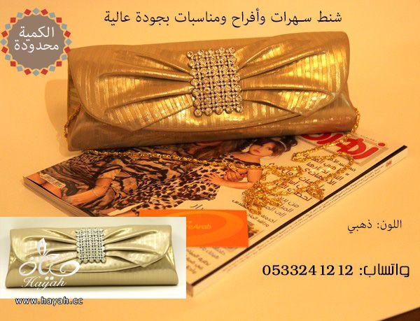 استعدي للأعراس بالأجمل .. شنط أعراس مميزة .. المجموعة الأولى hayahcc_1404367829_714.jpg