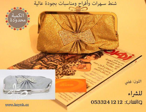 استعدي للأعراس بالأجمل .. شنط أعراس مميزة .. المجموعة الثالثة hayahcc_1404368503_978.jpg