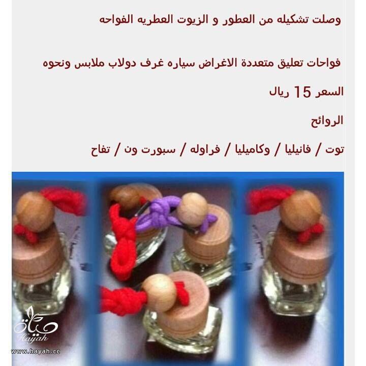 شنط وساعات وعطور  تقليد ماركه hayahcc_1404908433_325.jpg