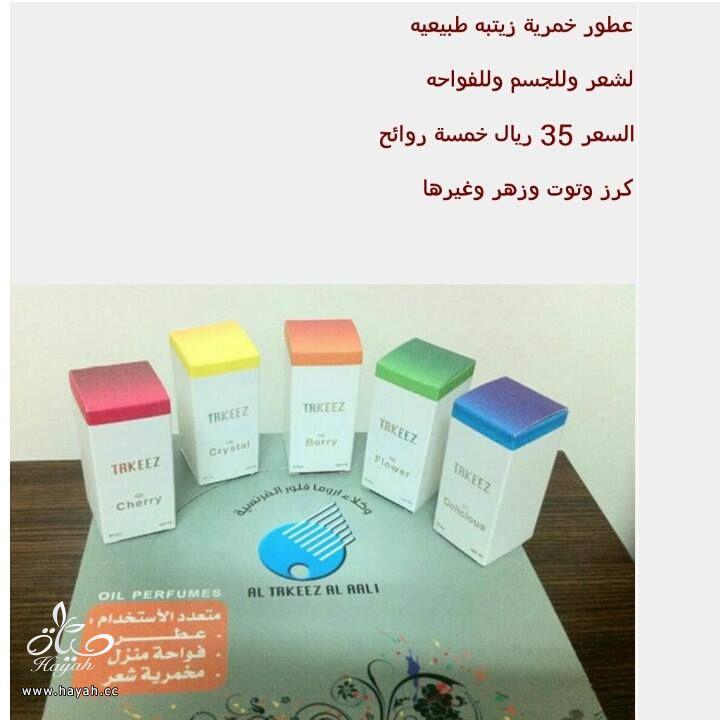 شنط وساعات وعطور  تقليد ماركه hayahcc_1404908433_458.jpg