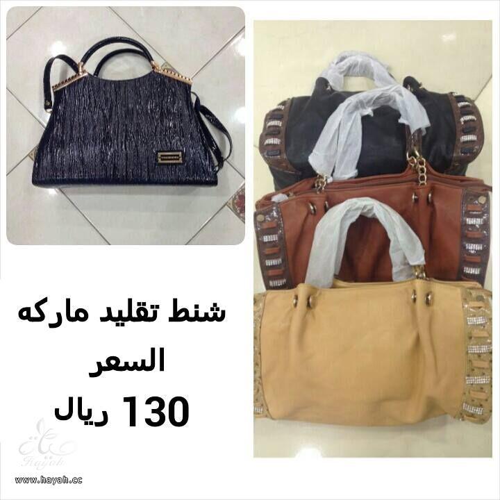 شنط وساعات وعطور  تقليد ماركه hayahcc_1404908434_570.jpg