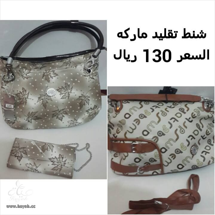 شنط وساعات وعطور  تقليد ماركه hayahcc_1404908435_269.jpg