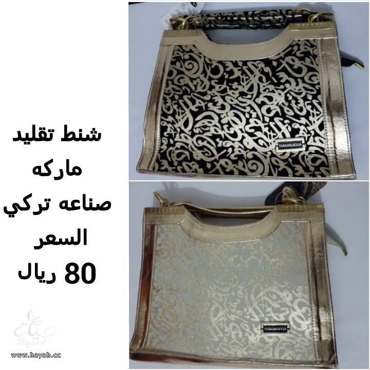 شنط وساعات وعطور  تقليد ماركه hayahcc_1404908435_448.jpg