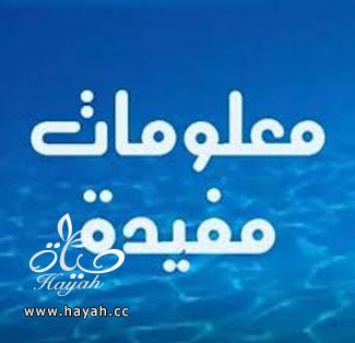 اسئله واجوبة ثقافيه hayahcc_1405179117_635.jpg