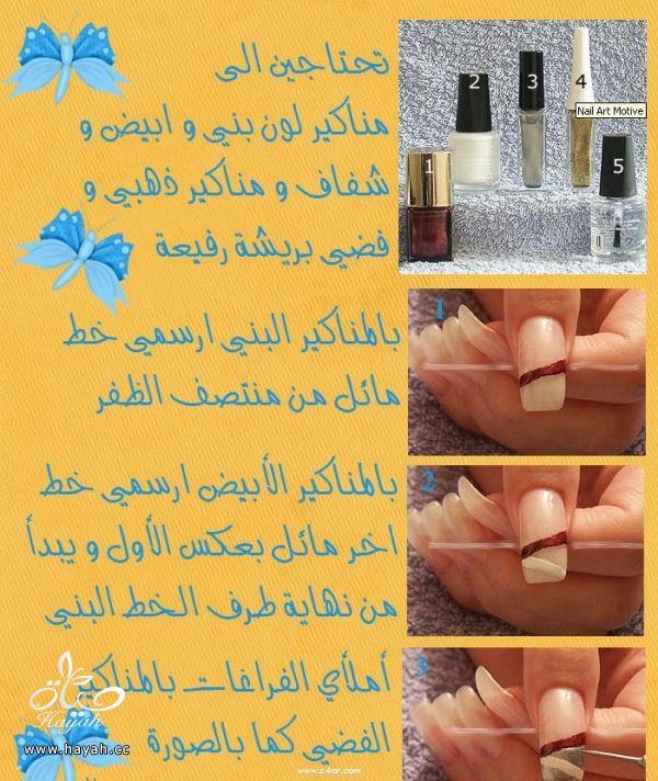 فن الرسم علی الاظافر hayahcc_1406128953_785.jpg