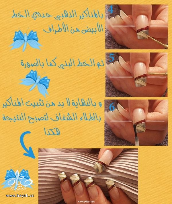 فن الرسم علی الاظافر hayahcc_1406128954_164.jpg