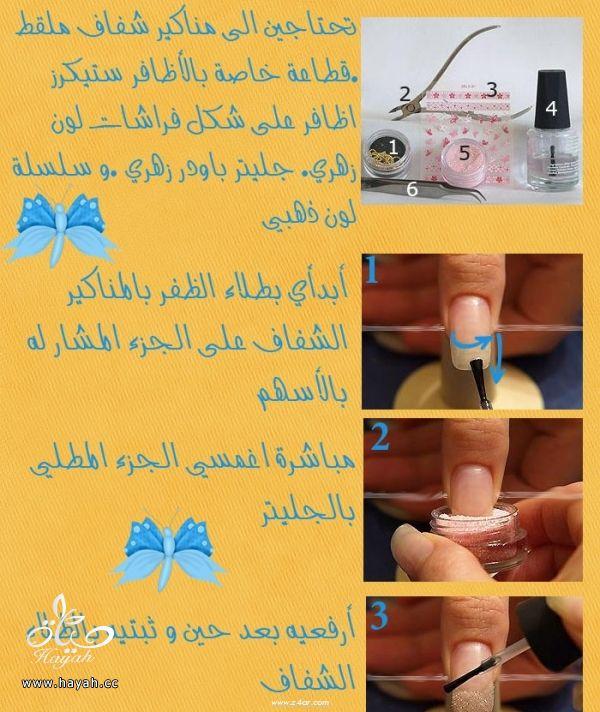 فن الرسم علی الاظافر hayahcc_1406128955_406.jpg
