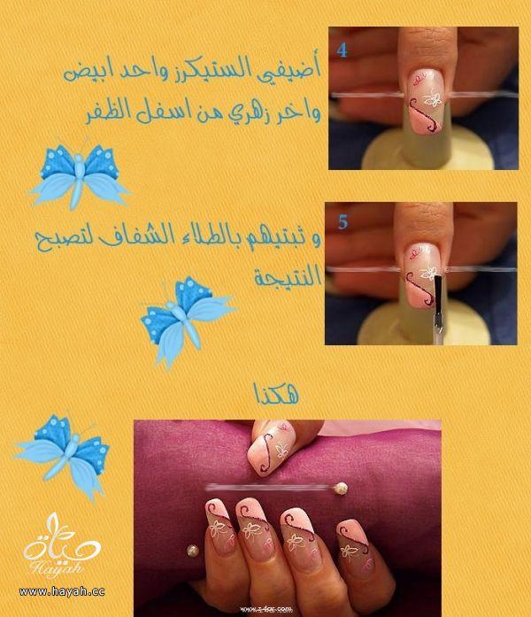 فن الرسم علی الاظافر hayahcc_1406128957_702.jpg