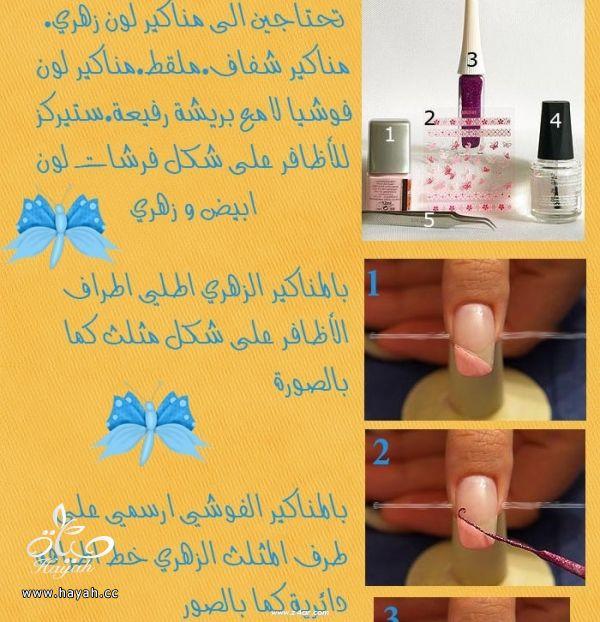فن الرسم علی الاظافر hayahcc_1406128957_861.jpg
