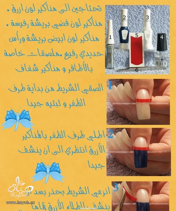 فن الرسم علی الاظافر hayahcc_1406128958_542.jpg