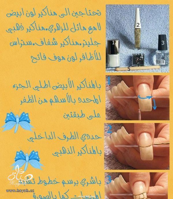 فن الرسم علی الاظافر hayahcc_1406128960_109.jpg