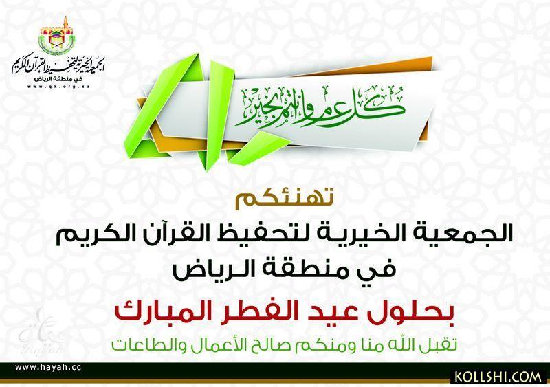 عيدكم مبارك hayahcc_1406484027_597.jpg