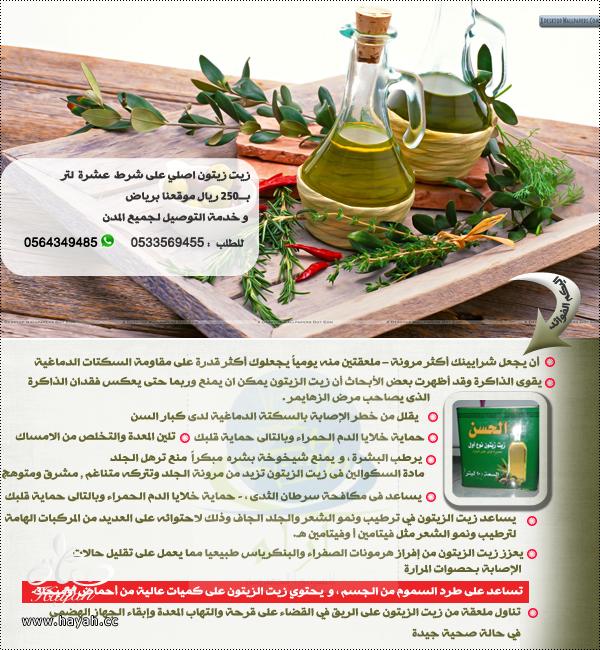 افضل انواع زيت الزيتون اصلي في السعودية على شرط مواصفات الجوده وداعا المغشوش اصلي هنا hayahcc_1408452466_994.png