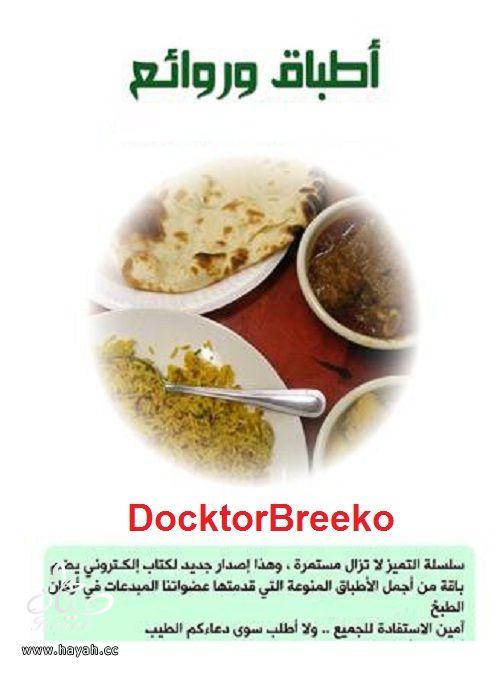 أطباق وروائع باقة من أجمل الأطباق المنوعة hayahcc_1409027827_896.jpg