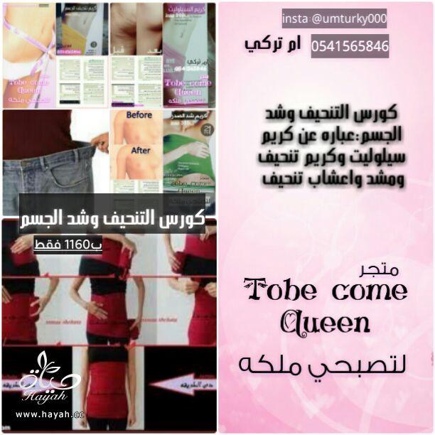 كوني ملكه منتجات امريكيه hayahcc_1409209474_816.jpg
