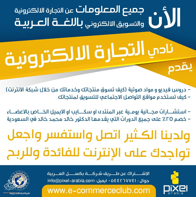 عرض نادى التجارة الالكترونية hayahcc_1409220735_462.jpg
