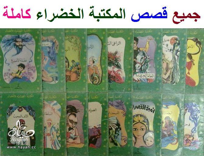 جميع قصص المكتبة الخضراء للأطفال الرائعة كاملة أكثر من 50 قصة hayahcc_1409591840_103.jpg