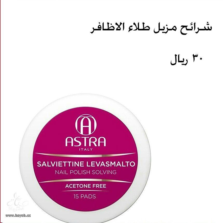مناكير من استرا الايطاليه و منتجات للعنايه بالاظافر hayahcc_1410164949_263.jpg