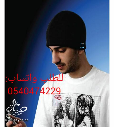 طاقية البلوتوث (لأول مره في السعوديه) hayahcc_1410388937_612.png