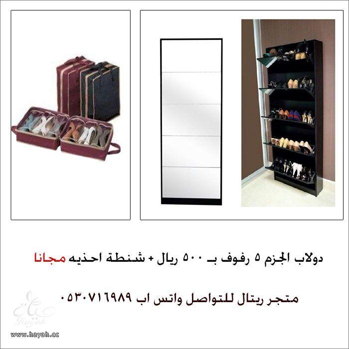 دولاب جزم +شنطة احذية مجاناً hayahcc_1410486508_184.jpeg