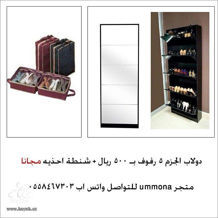 دولاب المكياج الصغير hayahcc_1411134964_635.jpg