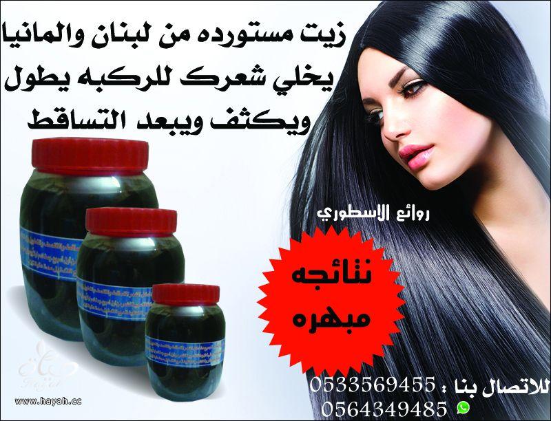 زيت لتطويل الشعر وتكثيفه علاج الشعر الخفيف افضل زيت لتطويل الشعر في اسبوع خلطة لتنعيم hayahcc_1411544906_867.jpg