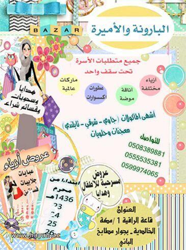 بازار الاميرة والبارونه قريبا في مكه hayahcc_1412028262_149.jpg