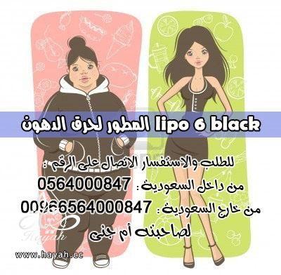 Lipo 6 حارق الدهون الأول عالمياً في التخسيس للنساء والرجال hayahcc_1412198403_494.jpg