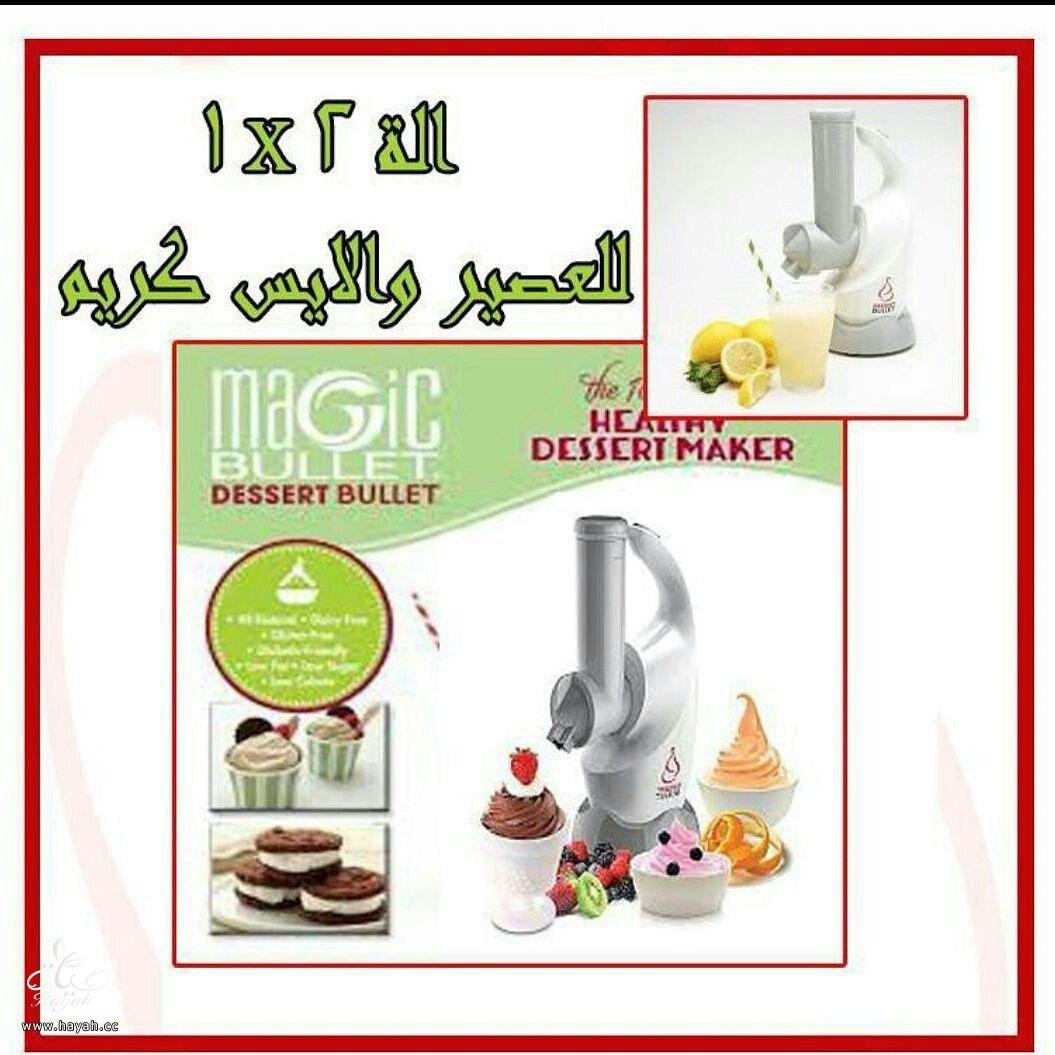 الة العصير والايسكريم 1x2 hayahcc_1413698254_825.jpeg