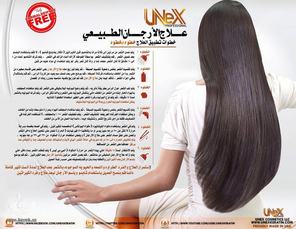 موضوع مهم جداً لكل واحدة شعراهامتهالك ومتقصف وهايش جيبالكم حاجةبتنعم الشعر بنسبة 95 % hayahcc_1415117777_399.jpg