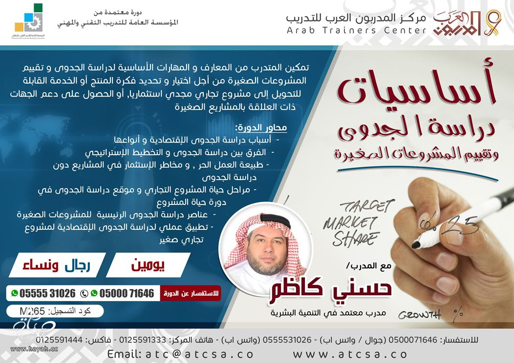 دورات مركز المدربون العرب للتدريب بمكة hayahcc_1415263403_833.jpg