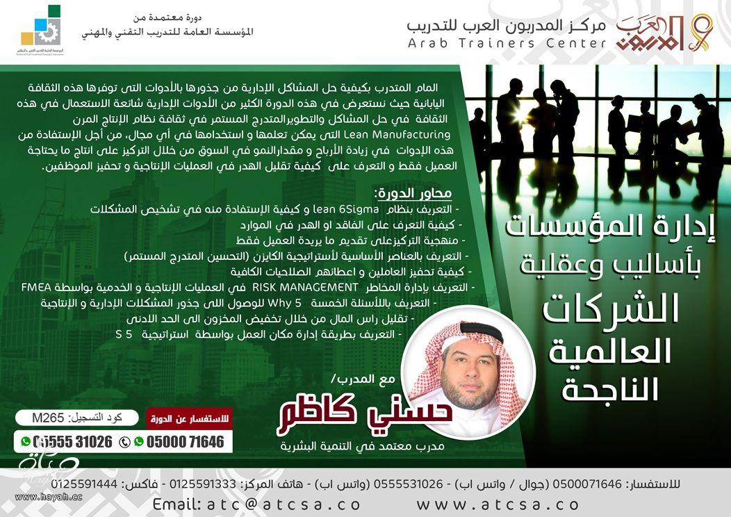 دورات مركز المدربون العرب للتدريب بمكة hayahcc_1415263406_630.jpg