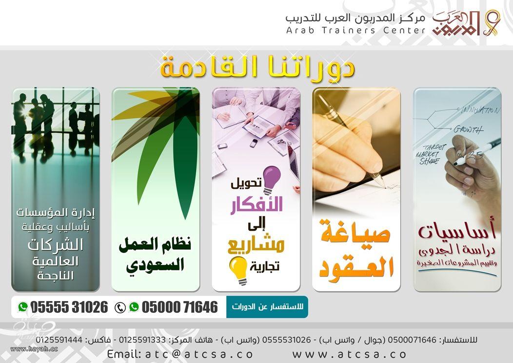دورات مركز المدربون العرب للتدريب بمكة hayahcc_1415263407_884.jpg