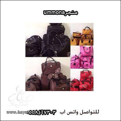 اطقم  الشنط الست قطع والاربع قطع متجر ummona hayahcc_1415451513_226.jpg