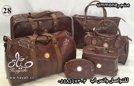 اطقم  الشنط الست قطع والاربع قطع متجر ummona hayahcc_1415451518_829.jpg