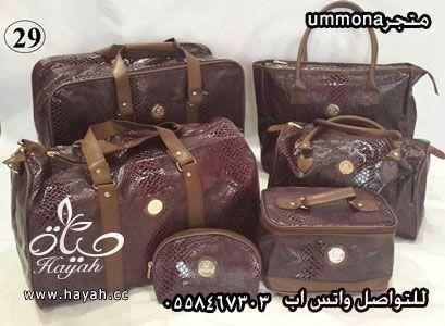 اطقم  الشنط الست قطع والاربع قطع متجر ummona hayahcc_1415451519_128.jpg