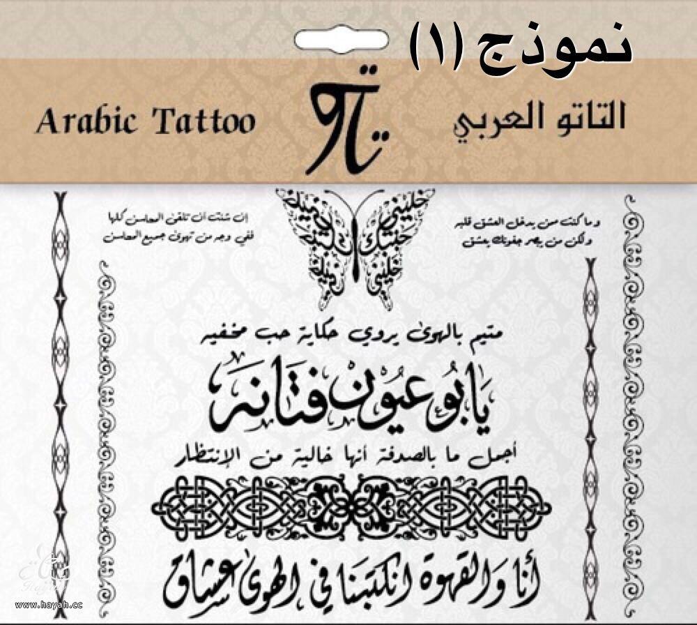 تاتو الخط العربي بسعر مغري hayahcc_1416384408_623.jpg