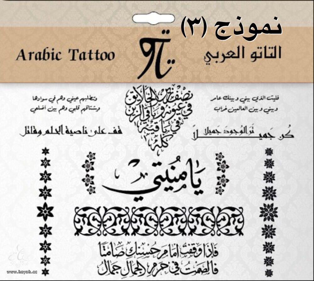 تاتو الخط العربي بسعر مغري hayahcc_1416384409_322.jpg