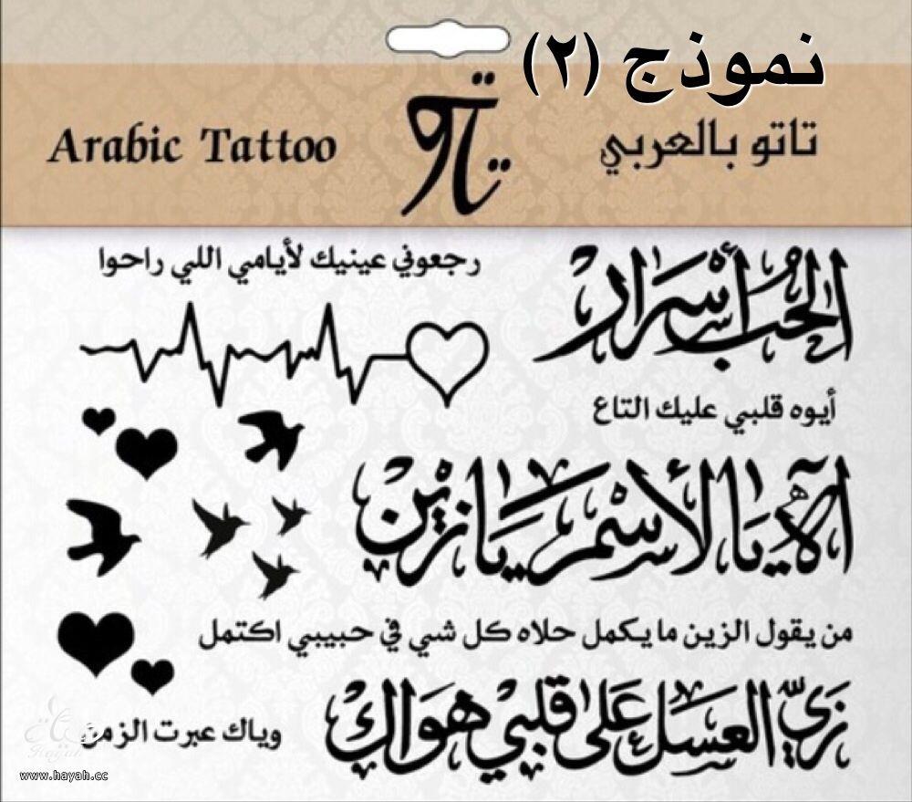 تاتو الخط العربي بسعر مغري hayahcc_1416384409_795.jpg