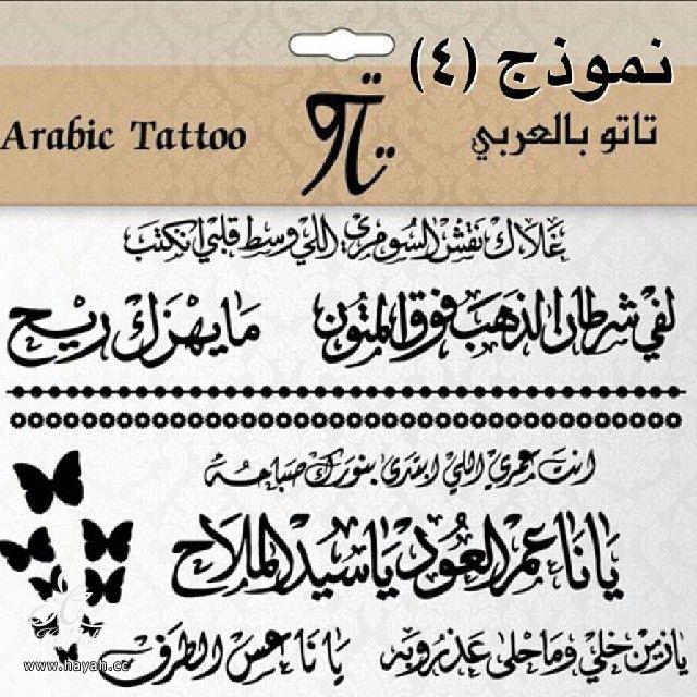 تاتو الخط العربي بسعر مغري hayahcc_1416384410_336.jpg