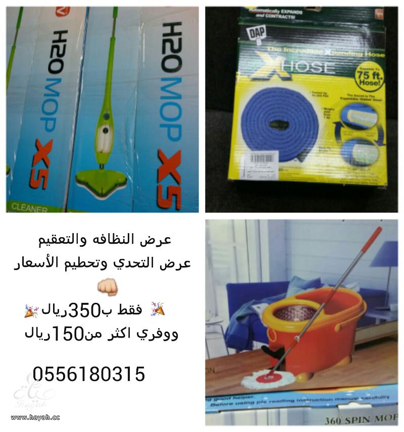 عرض مجموعة النظافه والتعقيم 3 منتجات بسعر منتج ووفري أكثر من 150 ريال hayahcc_1416934215_614.png