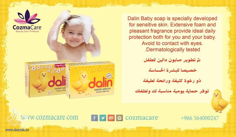 منتجات شركة دالين للعناية بالأطفال hayahcc_1418026233_368.jpg