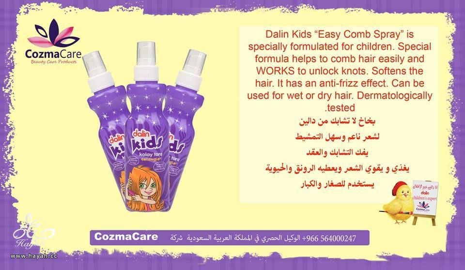 منتجات شركة دالين للعناية بالأطفال hayahcc_1418026233_714.jpg