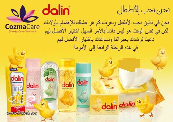 منتجات شركة دالين للعناية بالأطفال hayahcc_1418026233_808.jpg