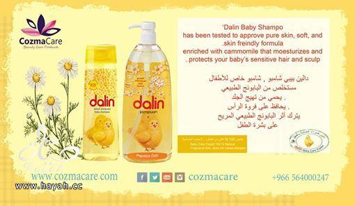 منتجات شركة دالين للعناية بالأطفال hayahcc_1418028128_258.jpg