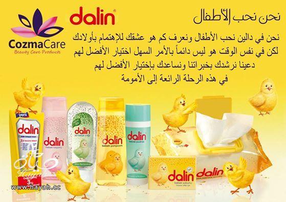 منتجات شركة دالين للعناية بالأطفال hayahcc_1418028128_506.jpg
