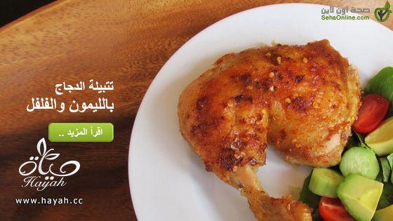 تتبيلة الدجاج بالليمون والفلفل hayahcc_1419135548_349.jpg
