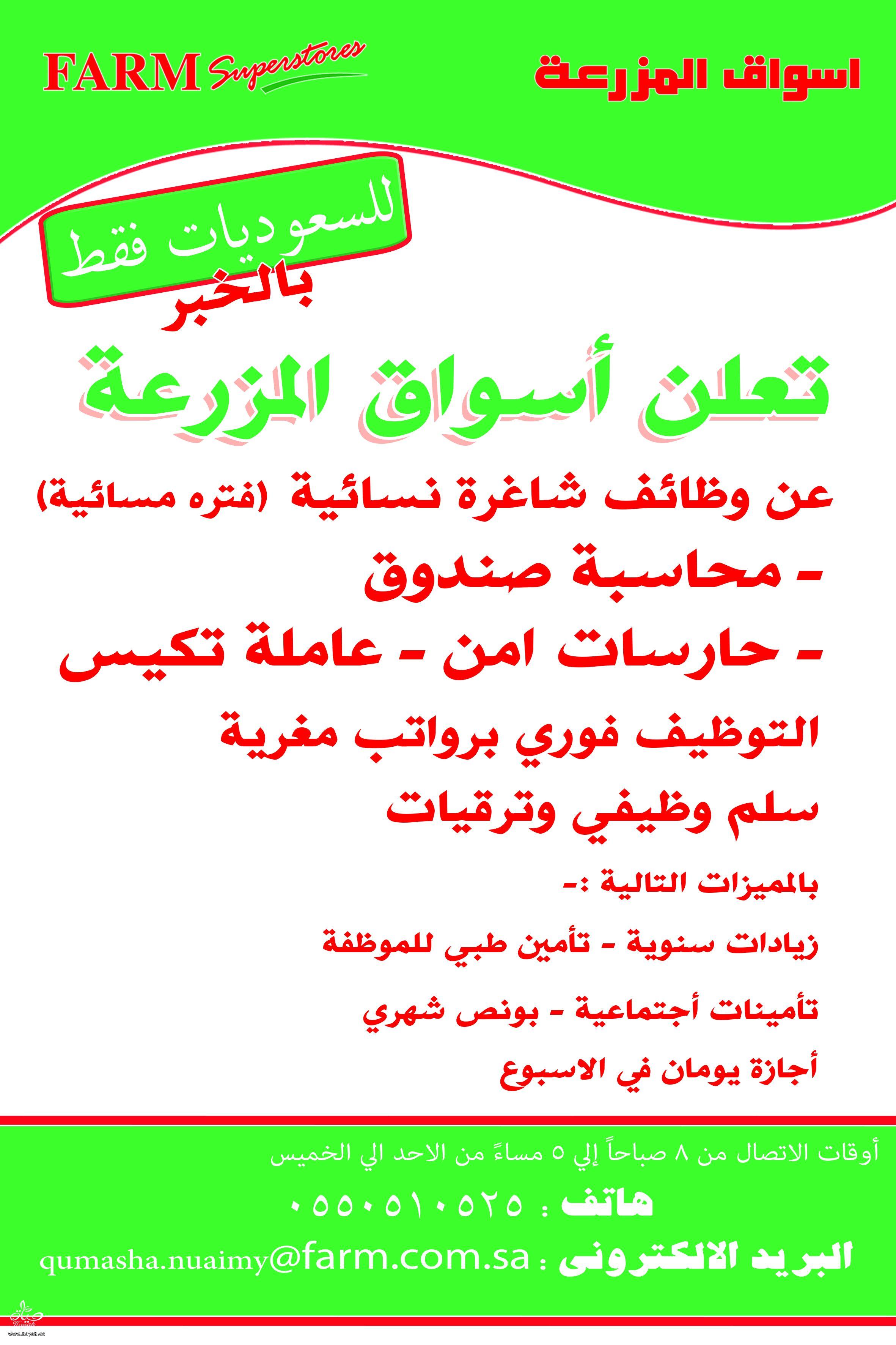 مطلوب موظفات للعمل في (الخبر) hayahcc_1420705390_336.jpg