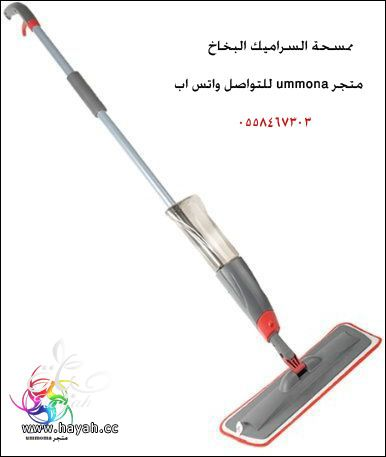 ميزي منزلك مع متجر ummona للتواصل واتس اب 0558467303 hayahcc_1420762254_285.jpg